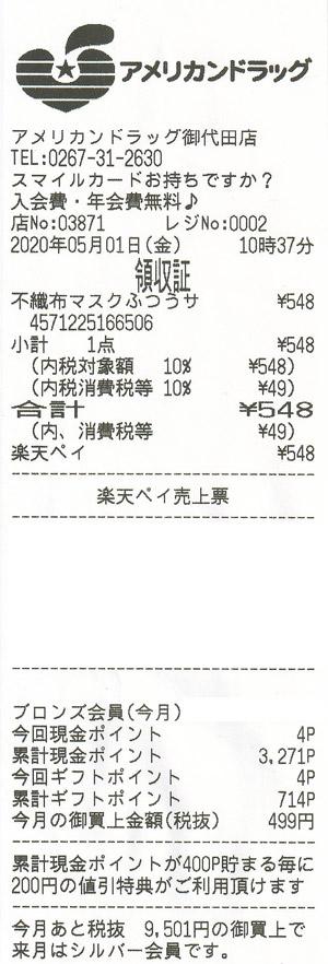 アメリカンドラッグ 御代田店 2020/5/1 マスク購入のレシート