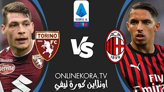 مشاهدة مباراة إميلان وتورينو بث مباشر اليوم 12-05-2021 في الدوري الإيطالي