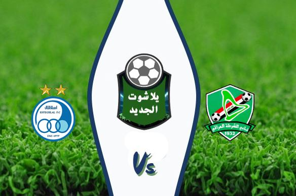نتيجة مباراة الشرطة العراقي واستقلال طهران اليوم الأثنين 10-022020 في دوري أبطال آسيا