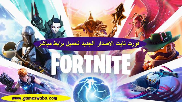 تحميل لعبة فورت نايت 2021 | الموسم السادس Fortnite للكمبيوتر والموبايل برابط مباشر