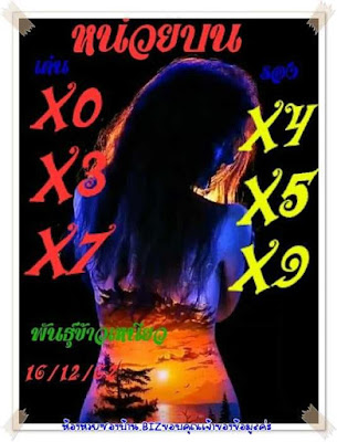 Thai Lotto Win 3up Straight Facebook Timeline  16 December 2019