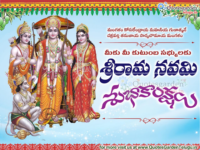 Happy Sri Rama Navami Wishes greetings in Telugu images