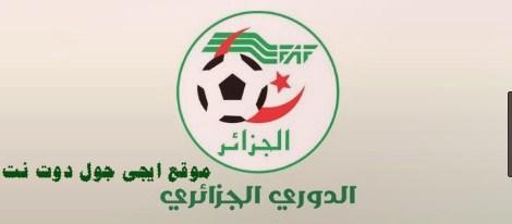 جدول الدوري الجزائري 2021 ,رزنامة البطولة الجزائرية. الموعد و التوقيت و الميديا و المراكز والنقاط والهدافين
