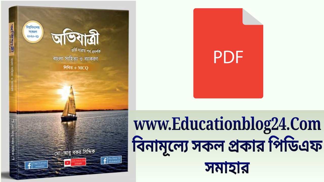 অভিযাত্রী বাংলা সাহিত্য ও ব্যাকরণ লিখিত+MCQ Pdf Download|Ovizatri Bangla Sahitto O Grammar Pdf Download
