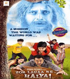 Zor Lagaa Ke Haiya (2009)