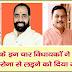जौनपुर के इन चार विधायकों ने वापस ले लिया कोरोना से लड़ने को दिया गया पैसा