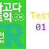 Listening Pagoda TOEIC Practice 1000 - Test 01