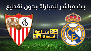 مشاهدة مباراة اشبيلية وريال مدريد بث مباشر بتاريخ 22-09-2019 الدوري الاسباني