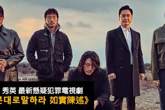 《본대로말하라(港譯:如實陳述)》:張赫秀英最新懸疑犯罪電視劇