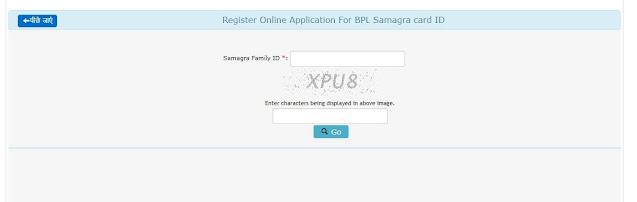 BPL Ration card online apply
