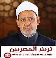الدكتور أحمد الطيب
