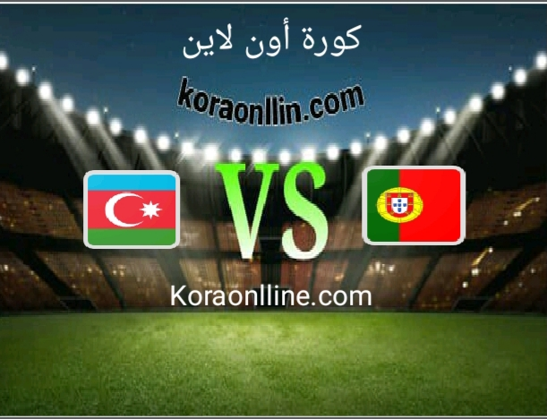مباراة البرتغال مع اذربيجان
