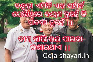 Odia friendship shayari image download