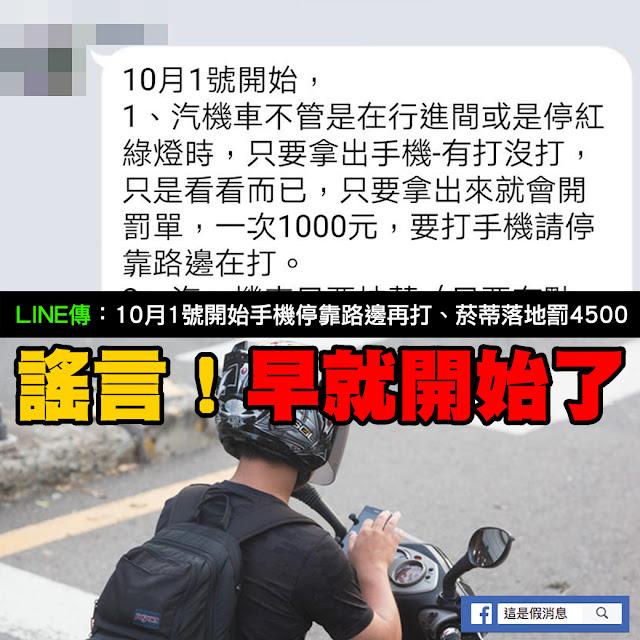 10月1號開始 手機 1000 抽菸 4500 謠言 line