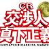 CR交渉人真下正義(甘デジ) | ボーダー・釘読み・止め打ち