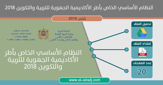النظام الأساسي الخاص بأطر الأكاديمية الجهوية للتربية والتكوين 2018