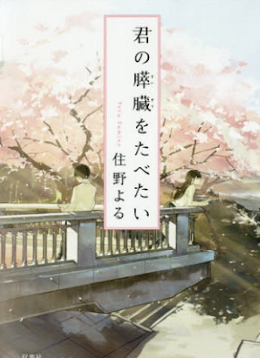 Novel I Want to Eat Your Pancreas PDF