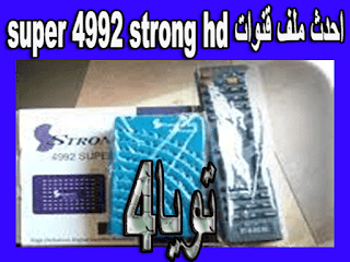 احدث ملف قنوات strong hd 4992 super