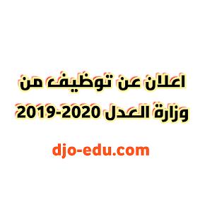 اعلان عن توظيف من وزارة العدل 2019-2020 mjustice.dz