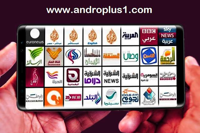 تحميل تطبيق التلفزيون الأول لمشاهدة قنوات نايل سات العربي