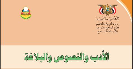 كتاب الأدب والنصوص للصف الثاني ثانوي pdf