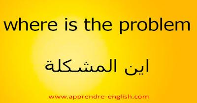 where is the problem    اين المشكلة