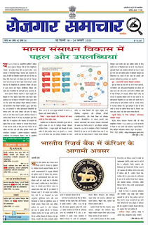 Employment Newspaper - रोजगार समाचार 18-24 January 2020