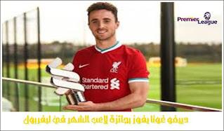 دييغو غوتا يفوز بجائزة لاعب الشهر في ليفربول