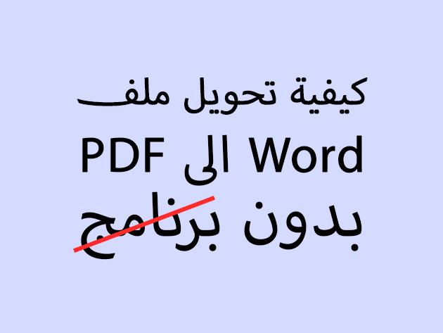 كيفية تحويل ملف Word الى PDF بدون برنامج