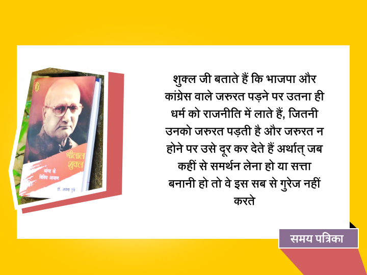 shrilal-shukla-book-hindi