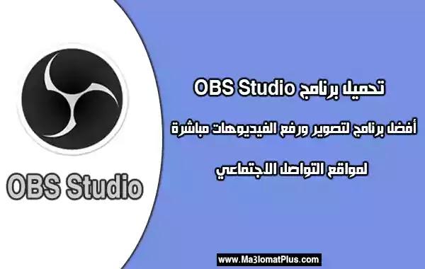 تحميل برنامج OBS Studio أفضل برنامج لتصوير ورفع الفيديوهات مباشرة لمواقع التواصل الاجتماعي