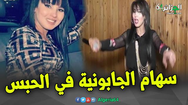 توقيف مغنية الراي سهام الجابونية بعد الفيديو الاخير