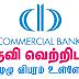 Commercial Bank of Ceylon - Vacancies