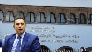 موجة إعفاءات تعصف بأطر وزارة التربية الوطنية