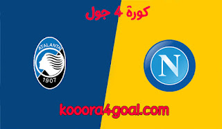 موعد مباراة أتلانتا ونابولي كورة 4 جول في الدوري الإيطالي والقنوات الناقلة