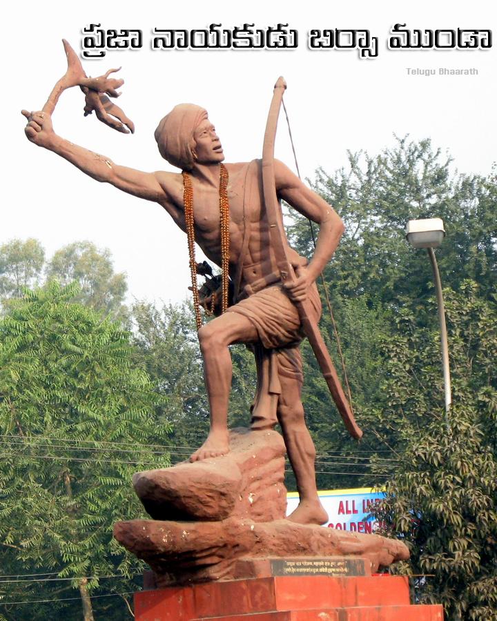 ప్రజా నాయకుడు బిర్సా ముండా - Birsa Munda