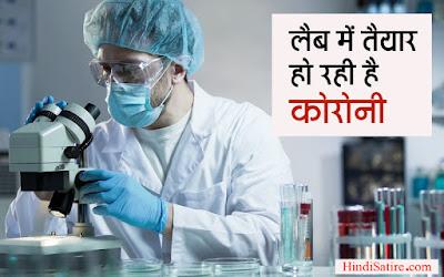 testing-of-coroni-in-lab, corona, corona jokes, कोरोना जोक्स, देवउठनी एकादशी, devuthani ekadashi