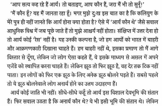 Main Aryaputra Hoon PDF