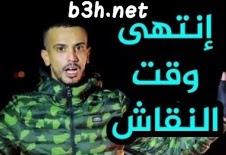 كلمات اغنية انتهى وقت النقاش الفنان عبدالله السعايدة