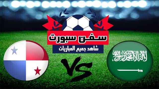 موعدنا مع  مباراة السعودية وبنما بتاريخ 31/05/2019 كأس العالم للشباب