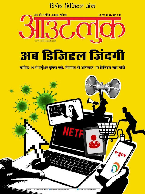 Outlook Current Affairs (29 Jun 2020) : For All Competitive Exam Hindi PDF Book