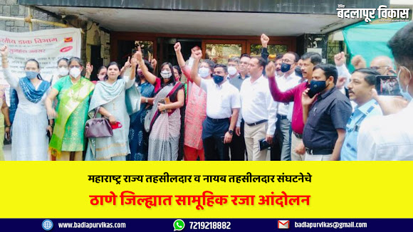 "The Maharashtra State Tehsildar and Deputy Tehsildar Association on Tuesday staged a protest against the arrest of Deputy Tehsildar Vaibhav Pawar, who was on government duty in Umarkhed district, Yavatmal. On behalf of the organization, the tehsildar and deputy tehsildar of Thane district staged a ""collective leave"" agitation and handed over a written statement to the Additional Collector of Thane district Vaidhi Ranade at the Thane district collector's office.               All the executive members of the Maharashtra State Tehsildar and Naib Tehsildar Association expressed their displeasure over the stabbing attack on Deputy Tehsildar Vaibhav Pawar and the subsequent non-arrest of the accused. All the members of the organization from Thane district, Deputy Collector, Tehsildar and Deputy Tehsildar, on Tuesday, February 2, gave a statement to Upper District Collector Vaidhi Ranade regarding the participation in the collective holiday agitation. On the occasion, he demanded sanction of casual leave. Deputy Collector Balasaheb Wakchaure, Deputy District Election Officer Arpana Arolkar Somani, Thane District Supply Officer Raju Thote, Assistant Thane District Supply Officer Vijay Patil, Tehsildar, Thane Yuvraj Bangar, Tehsildar, Bhiwandi Adhik Patil, Rajendra Chavan along with Thane Tehsildars, Deputy Tehsildars etc. of the district participated in this agitation. At this time, in protest of the accused, everyone shouted slogans in the premises of Thane District Collector's Office."