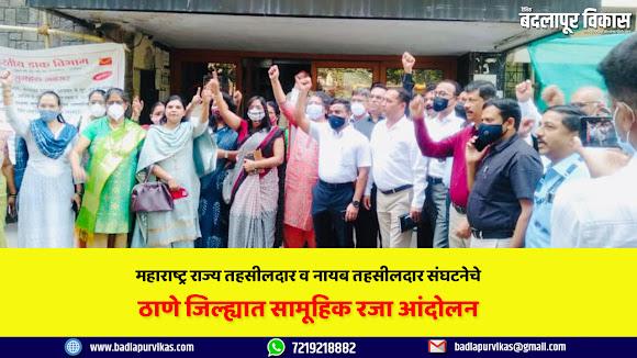 महाराष्ट्र राज्य तहसीलदार व नायब तहसीलदार संघटनेचे ठाणे जिल्ह्यात सामूहिक रजा आंदोलन
