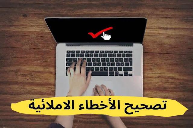 أفضل موقع لتصحيح الجمل الانجليزية وتصحيح الأخطاء مجاناً