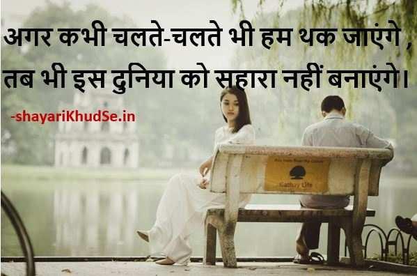 sad life shayari image, sad life shayari image hd, sad life shayari images in hindi