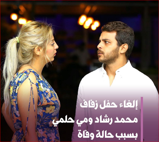 حقيقة أنفصال محمد رشاد ومي حلمي اليوم بعد كتب الكتاب مباشرة - تعرف علي السبب