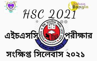 New-hsc-short-syllabus-2021