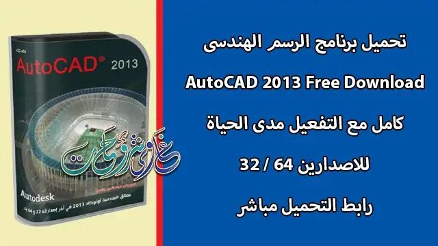 تحميل برنامج الرسم الهندسى اوتوكاد 2013 AutoCAD 2013 Free Download كامل بالتفعيل