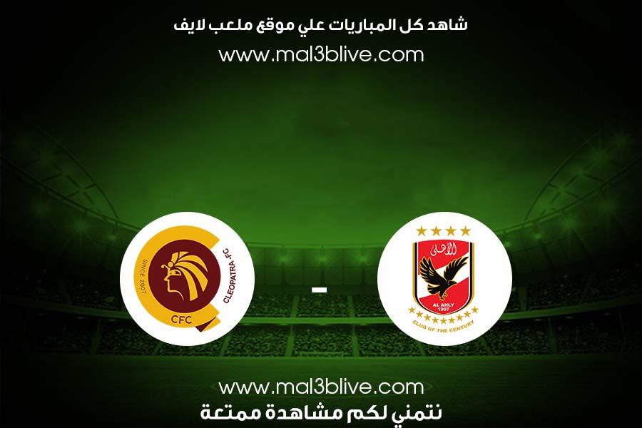 مشاهدة مباراة الأهلي وسيراميكا بث مباشر اليوم الموافق 2021/08/07 في الدوري المصري
