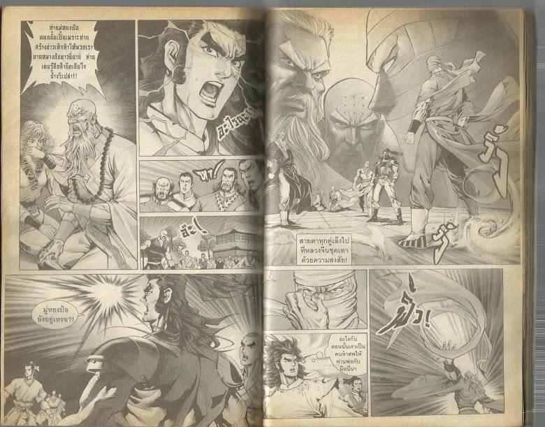 Demi Gods & Semi Devils - หน้า 82